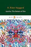 Генри Райдер Хаггард -Ayesha: The Return of She