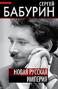 С.Н. Бабурин, Сергей Бабурин - Новая русская империя