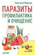 Анастасия Фадеева -Паразиты. Профилактика и очищение