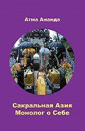 Атма Ананда -Сакральная Азия. Традиции и сюжеты. Монолог о Себе. На острове Бали (сборник)