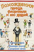 Кокс Палмер -Похождения принца Флоримеля и его друзей