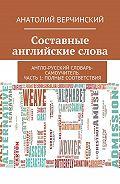 Анатолий Верчинский -Составные английские слова