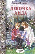 Лидия Нелидова -Девочка Лида