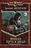 Евгений Щепетнов - Монах. Путь к цели