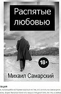 Михаил Александрович Самарский -Распятые любовью