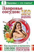 Анастасия Савина -Здоровье сосудов: 150 золотых рецептов