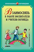 Ирина Михеева -Взаимодействие в работе воспитателя и учителя-логопеда. Картотека заданий для детей 5–7 лет с общим недоразвитием речи