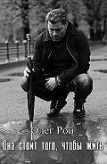 Олег Рой -Она стоит того, чтобы жить