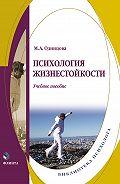 Мария Одинцова - Психология жизнестойкости