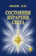 М. Ю. Миание -Состояния иерархии Света