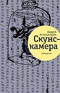 Андрей Аствацатуров -Скунскамера