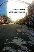 Роман Грачев -Край непуганых
