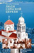 Светлана Луганская - Люди Сербской Церкви. Истории. Судьбы. Традиции