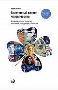 Вадим Махов - Счастливый клевер человечества: Всеобщая история открытий, технологий, конкуренции и богатства