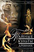 С. Энгус -Тайные культы древних. Религии мистерий