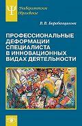 Валентина Барабанщикова -Профессиональные деформации специалиста в инновационных видах деятельности