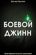 Данияр Каримов -Боевой джинн
