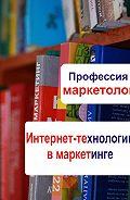 Илья Мельников - Интернет-технологии в маркетинге