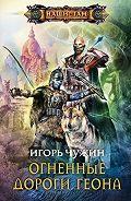 Игорь Чужин - Огненные дороги Геона
