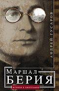 Андрей Гусаров -Маршал Берия. Штрихи к биографии