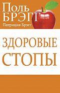 Поль Брэгг -Здоровые стопы