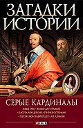 Мария Павловна Згурская -Серые кардиналы