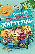 Михаил Супонин -Волшебный телевизор «Хитутучи»
