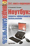 Владимир Пташинский -Ноутбук: секреты эффективного использования