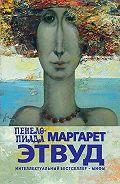 Маргарет  Этвуд -Пенелопиада