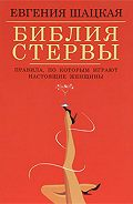Евгения Шацкая - Библия стервы. Правила, по которым играют настоящие женщины