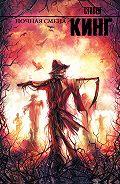 Стивен Кинг -Ночная смена (сборник)