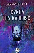 Яна Дубинянская -Кукла на качелях. (Сборник рассказов)
