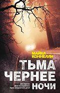 Майкл  Коннелли - Тьма чернее ночи
