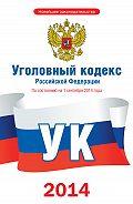 Коллектив Авторов -Уголовный кодекс Российской Федерации. По состоянию на 1 сентября 2014 года