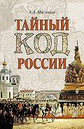 Александр Мясников -Тайный код России