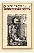 Коллектив Авторов -Ф. М. Достоевский: писатель, мыслитель, провидец. Сборник статей