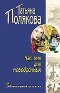 Татьяна Полякова -Час пик для новобрачных