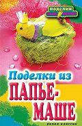 С. Ю. Ращупкина -Поделки из папье-маше