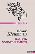Моник Швиттер - Память золотой рыбки (сборник)
