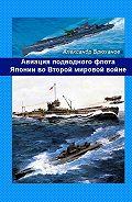 Александр Брюханов -Авиация подводного флота Японии воВторой мировой войне