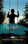 Юхан Теорин -Санкта-Психо