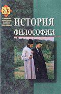 Коллектив авторов - История философии
