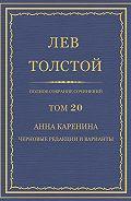 Лев Толстой - Полное собрание сочинений. Том 20. Анна Каренина. Черновые редакции и варианты