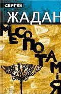 Сергій Жадан -Месопотамія