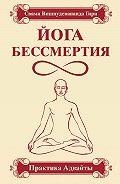 Свами Гири -Йога бессмертия. Практика адвайты