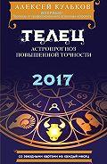 Алексей Кульков -Телец. 2017. Астропрогноз повышенной точности со звездными картами на каждый месяц