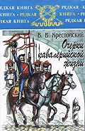 Всеволод Крестовский -Очерки кавалерийской жизни