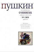 Русский Журнал - Пушкин. Русский журнал о книгах №01/2008