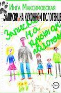 Инна Максимовская -Записки на кухонном полотенце
