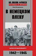 Юрий Владимирович Владимиров -В немецком плену. Записки выжившего. 1942-1945